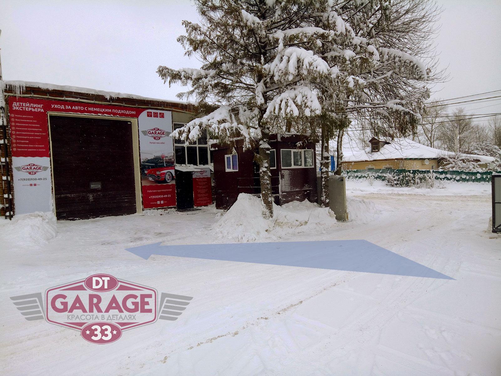 На фото мастерская DT GARAGE 33 в городе Владимире.