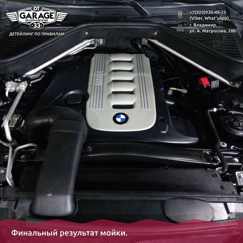 Фото дизельного мотора BMW X5 после мойки Koch-Chemie