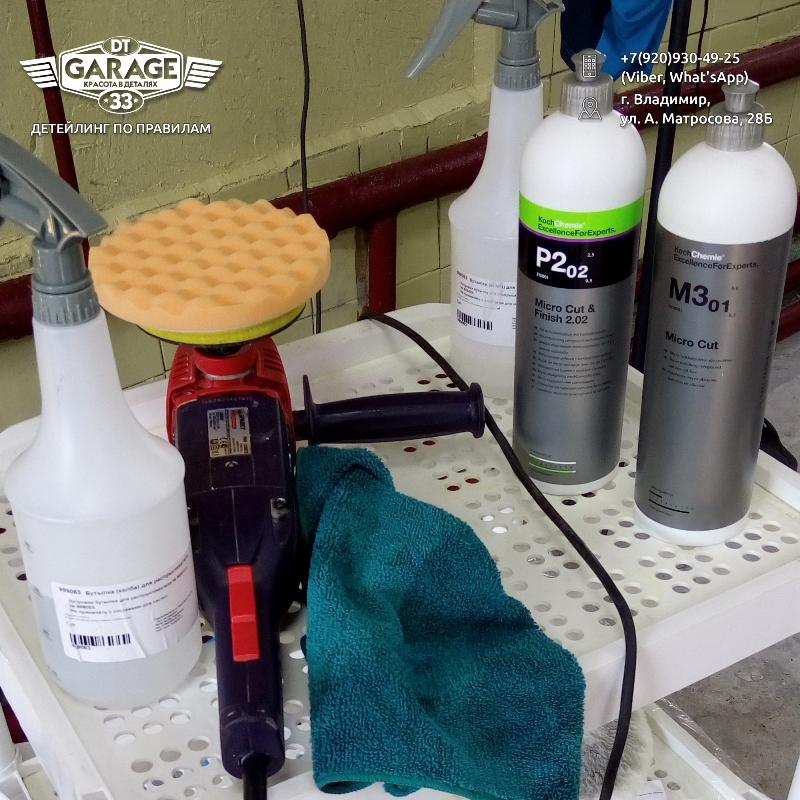 На фото машинка для полировки с фирменным кругом, а также пасты «Koch-Chemie»