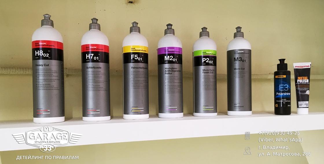 На фото полировальные пасты Koch Chemie