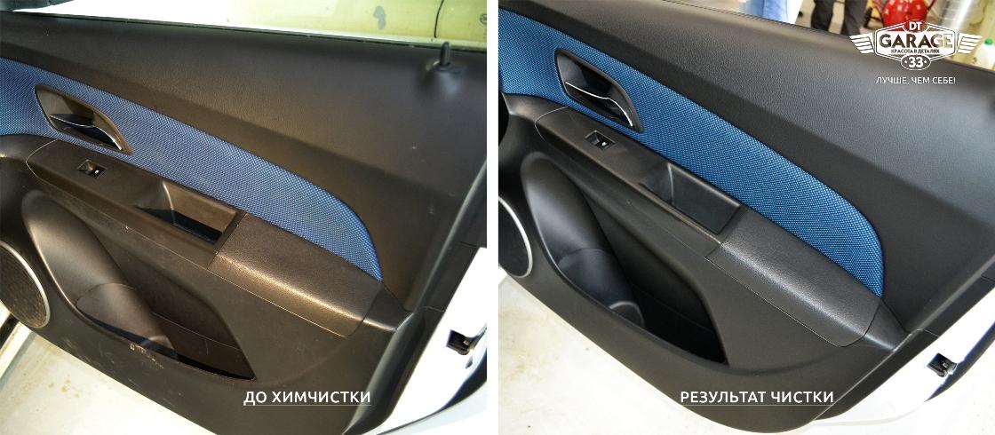 Сравнительное фото: отделка дверей Chevrolet Cruze до химчистки и после.