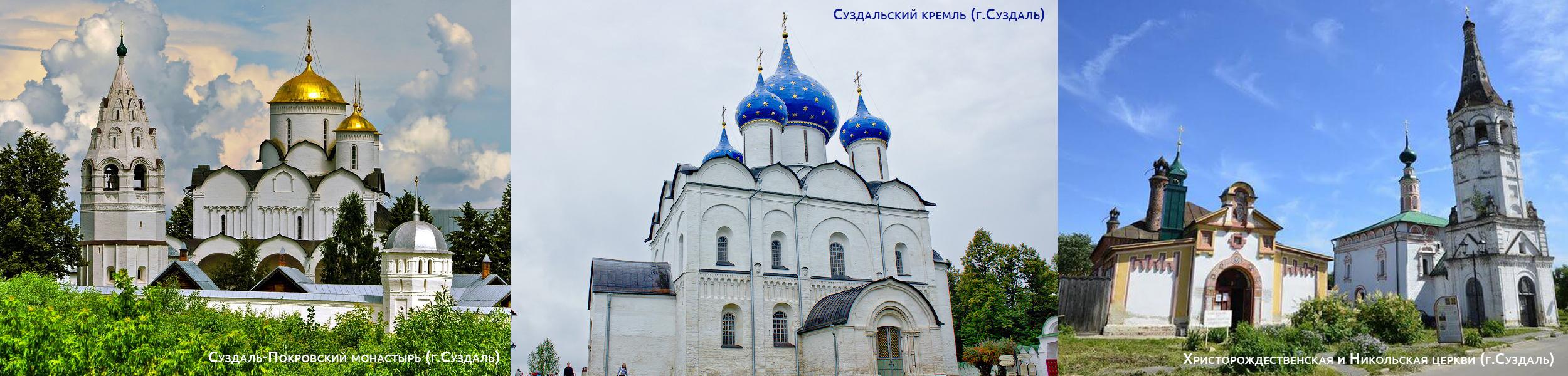 На фото Суздальский кремль, Суздаль-Покровский монастырь, Христорождественская и Никольская церкви