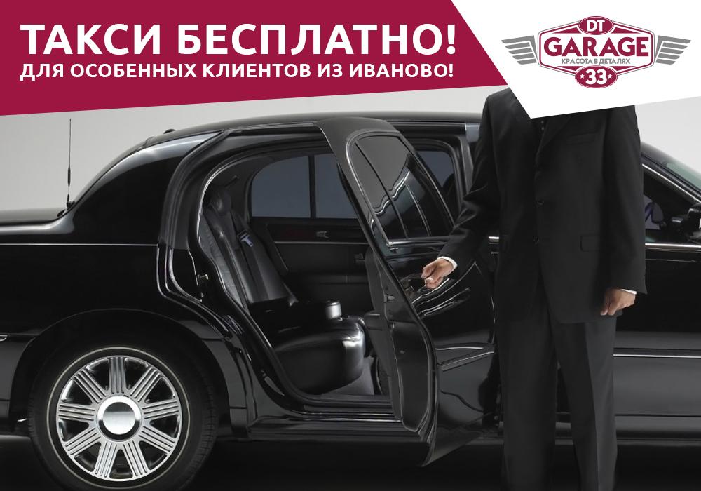 Бесплатное такси для клиентов из города Иваново. Акция!
