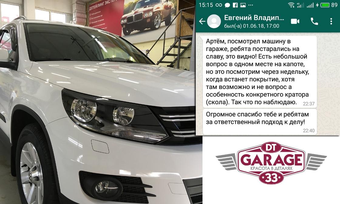 На фото автомобиль после завершения работ и оригинальный скриншот отзыва клиента.