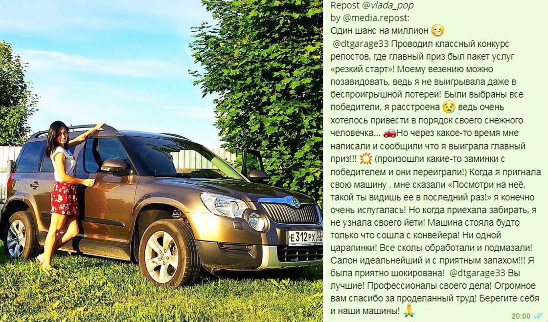 На фото девушка @vlada_pop со своим автомобилем и текст отзыва о владимирском детейлинге «DT GARAGE 33».