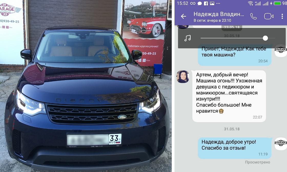 На фото автомобиль Land Rover Discovery 5 после полировки с защитой. И скриншот сообщения клиентки.