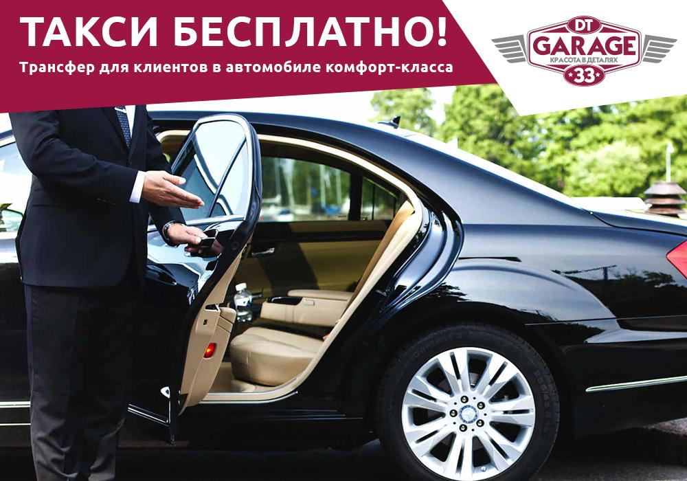 Баннер акции - бесплатное такси по области
