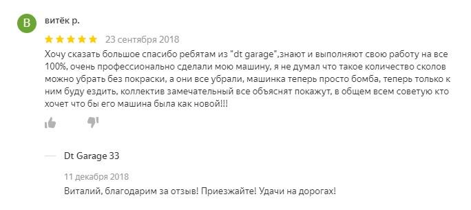 Скриншот текста отзыва - Яндекс.Карты