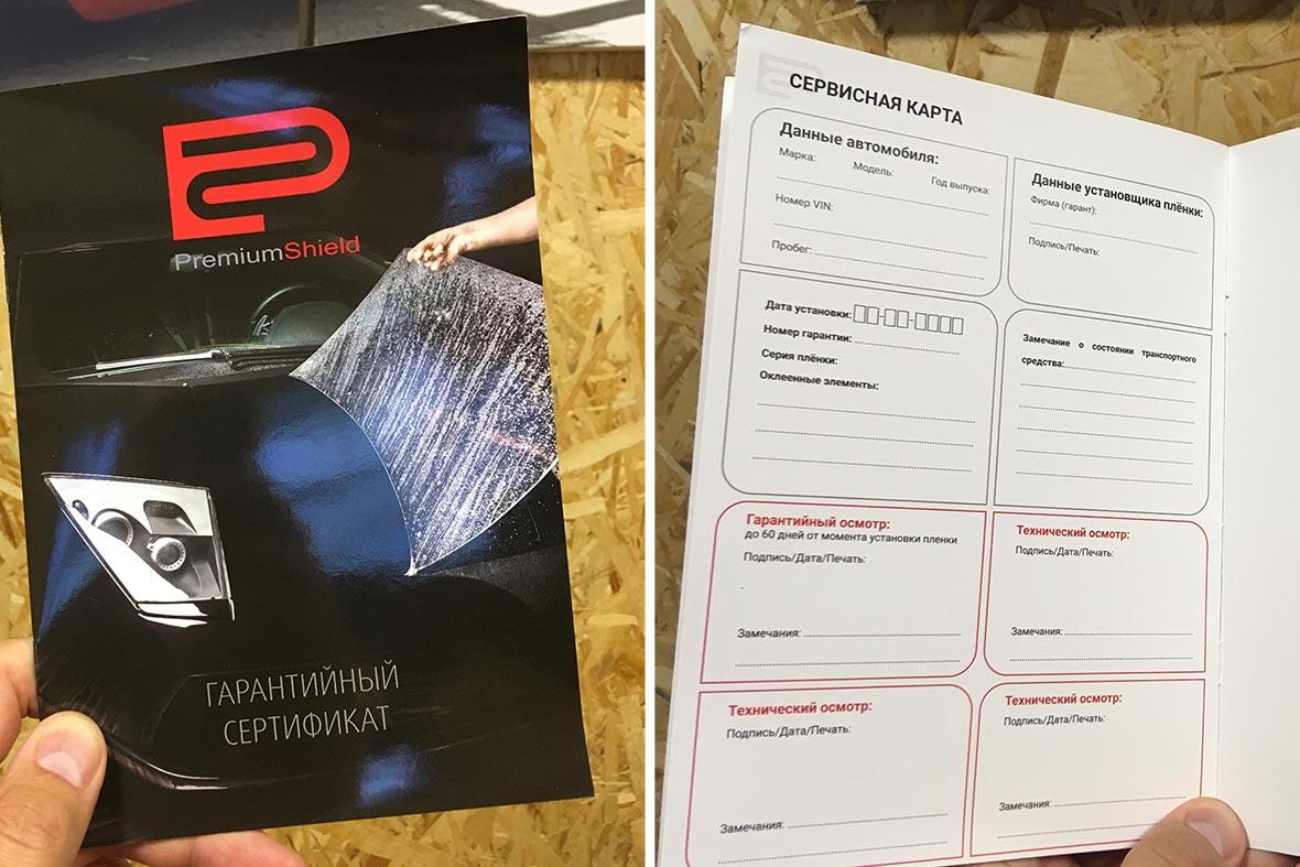 На фото официальный сертификат PremiumShield.