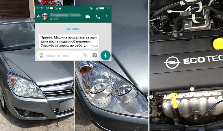 На фото автомобиль Opel после обслуживания – выполнялась предпродажная подготовка. Город Владимир.