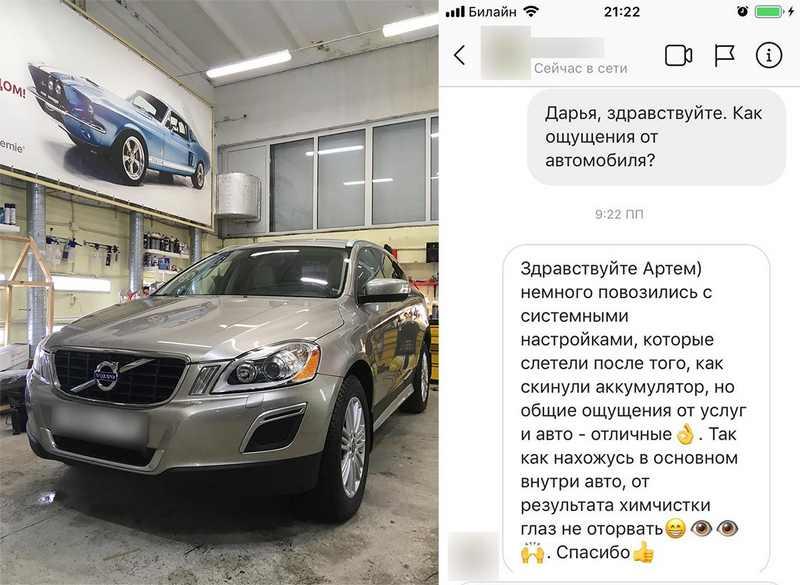 Смотреть скриншот отзыва из директа Instagram – про автохимчистку салона с консервацией.