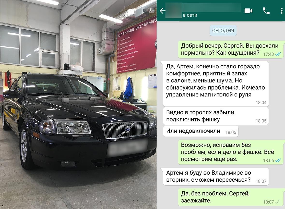 На фото автомобиль клиента и скриншот отзыва клиента о работе специалистов DT GARAGE 33.