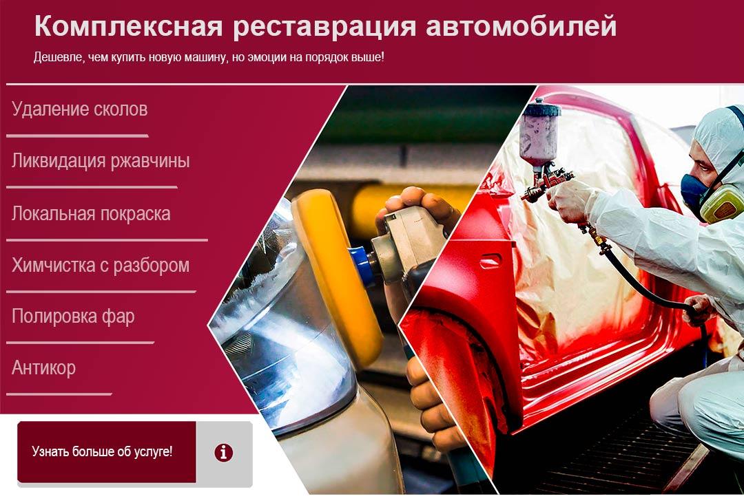 Кликните, чтобы перейти на страницу услуги Комплексная реставрация автомобилей в городе Владимир