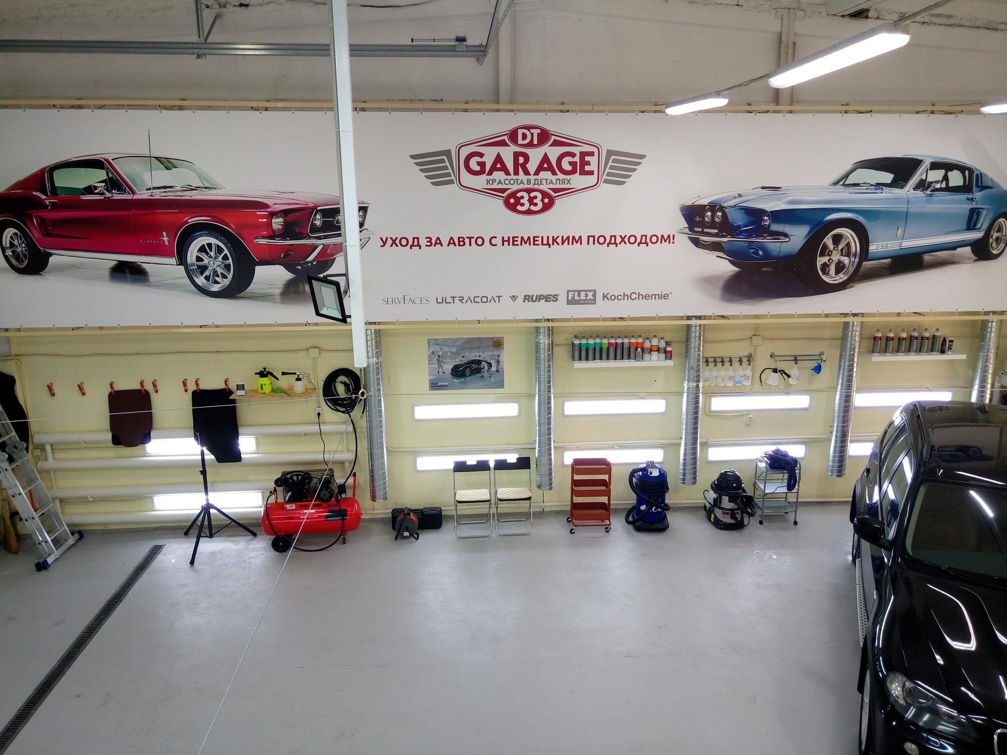 Смотреть на фото помещение фирмы «DT GARAGE 33» после ремонта 2017 года.
