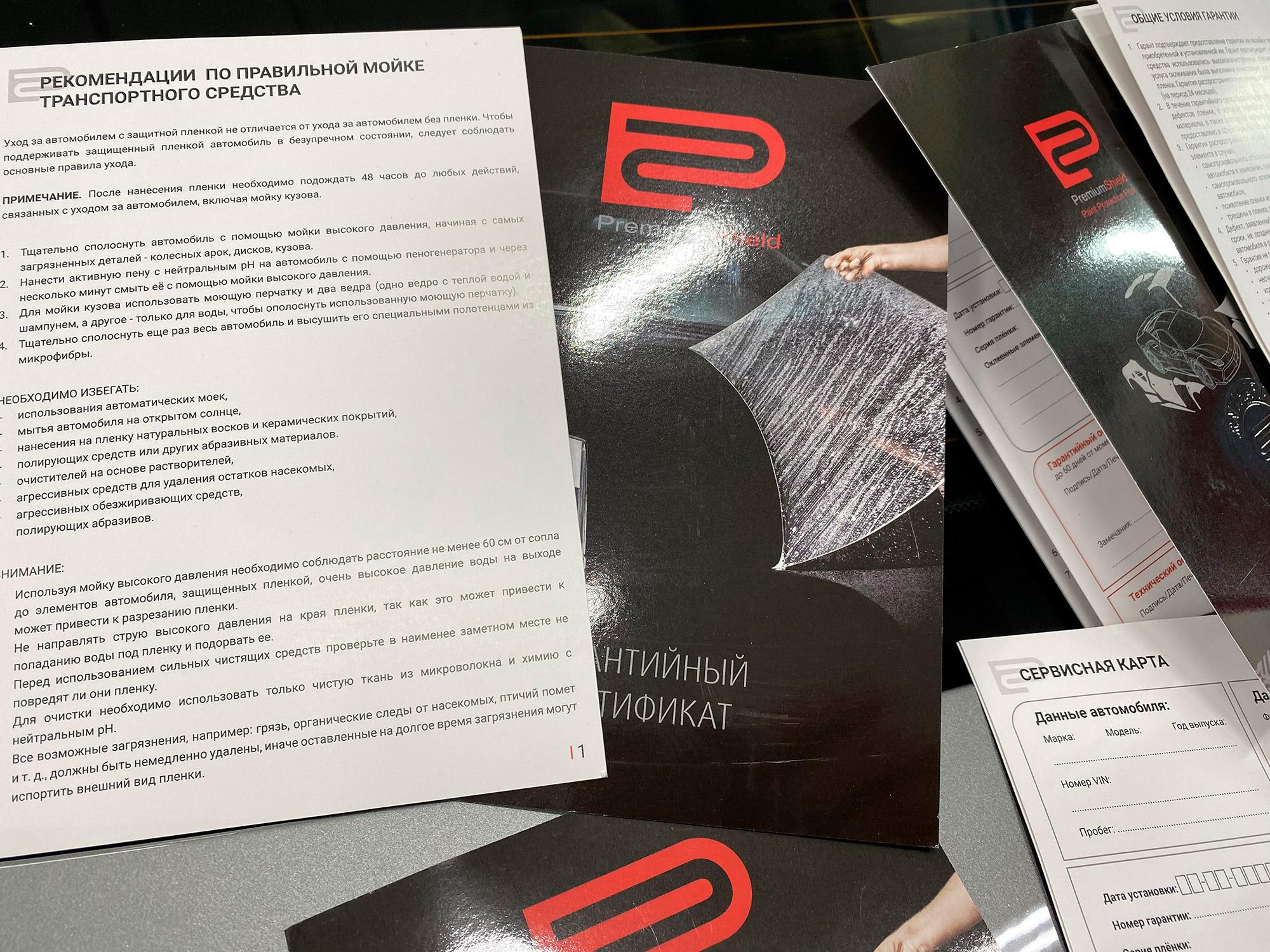 Смотреть на фото гарантийный талон PremiumShield – антигравийной полиуретановой пленки.